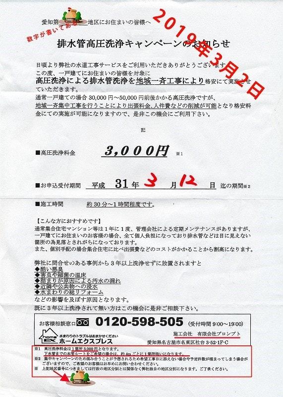 株式 口コミ ウェル ライブ 会社