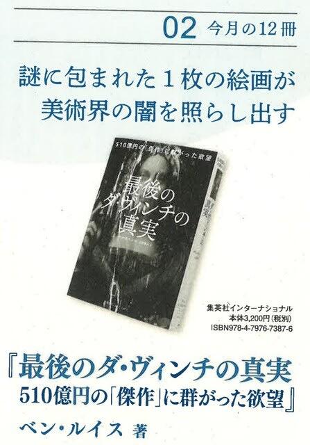 「スミセイ ベストブック」に、『最後のダ・ヴィンチの真実 510億円の「傑作」に群がった欲望』の担当編集者、松川えみさんの記事が掲載されました!