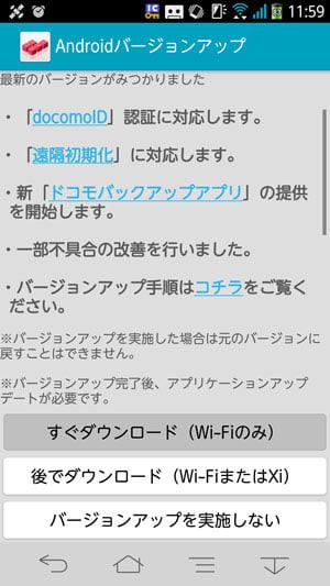 Androidバージョンアップ-最新のバージョンが見つかりました