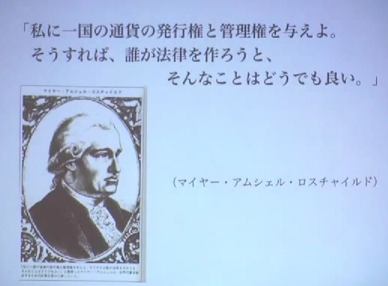 ネイサン・メイアー・ロスチャイルド