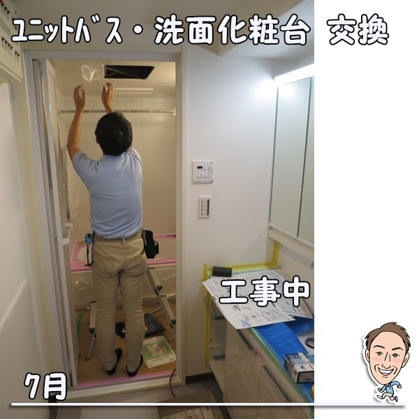 博多の建築士三兄弟_ユニットバス工事中