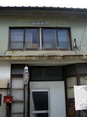 廃業した床屋