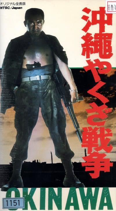 中島貞夫『沖縄やくざ戦争』 - S...
