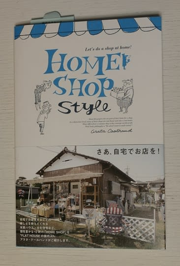 Home_shop_style