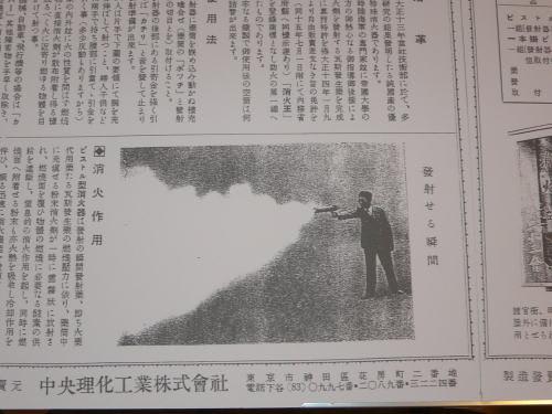 ピストル型消火器