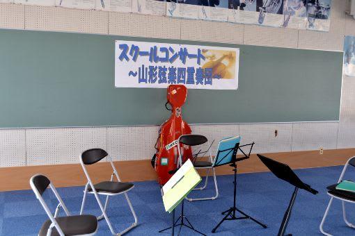 大江町立大江中学校コンサート Vol.3 終了。 - 山形弦楽四重奏団 ブログ