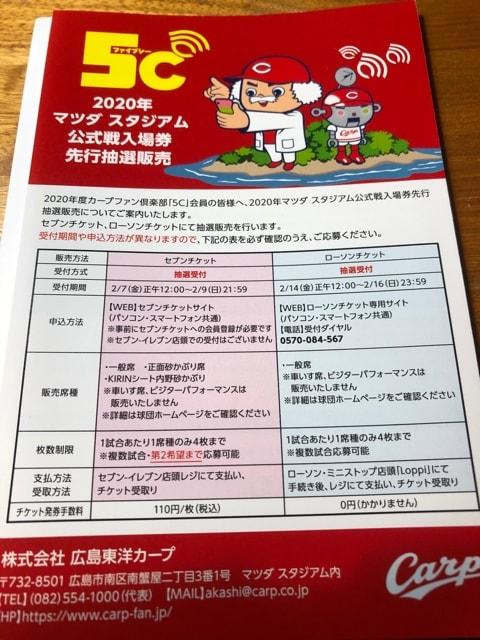 広島 東洋 カープ 公式