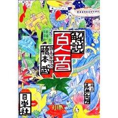 国語の橋本武先生を悼む - やまねこマッサージ