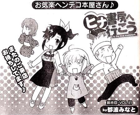 Manga_club_or_2014_12_p115