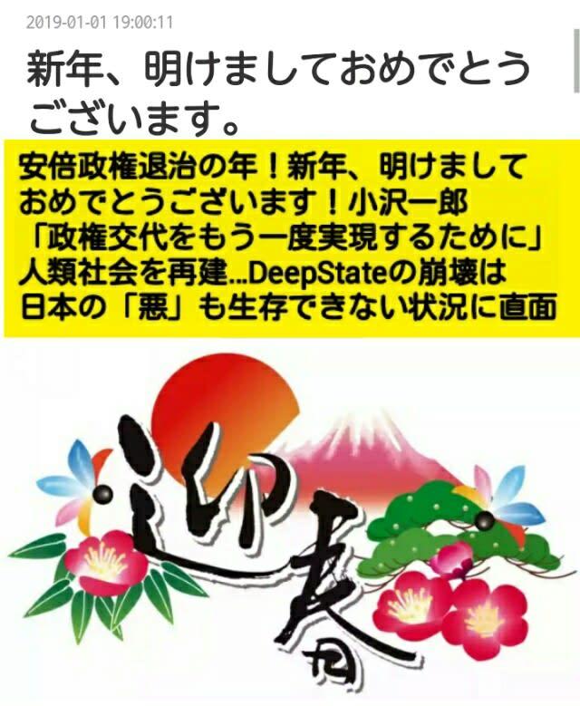 安倍政権退治の年!新年、明けましておめでとうございます!小沢一郎「政権交代をもう一度実現するために」