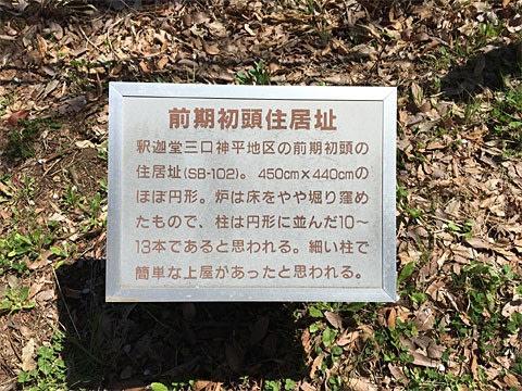 縄文時代住居跡