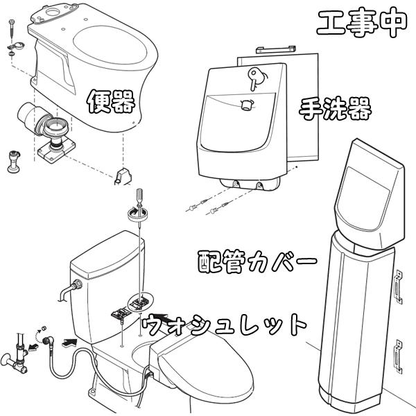 押入れのトイレ化。工事のイメージ