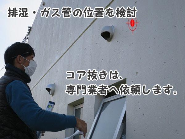 ガス衣類乾燥機_コンクリート壁コア抜き準備