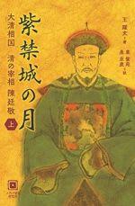 紫禁城の月 大清相国 清の宰相 陳廷敬 上巻