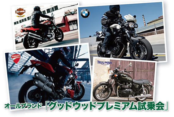 Premium_testride01_2