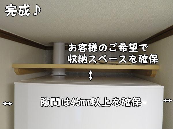 ガス衣類乾燥機の上部に隙間を確保して収納スペースを作成
