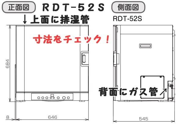 RDT-52S概略図