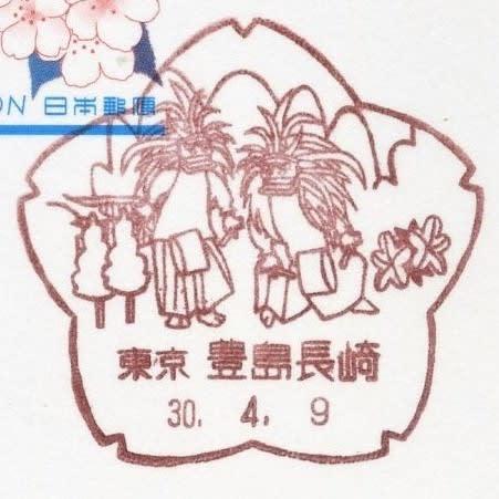 郵便 局 長崎 東