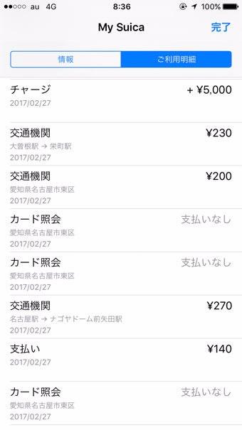 Walletアプリの利用明細:バス利用の明細に注目