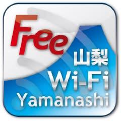 やまなしFree Wi-Fi