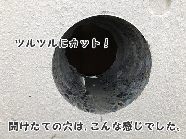 ガス衣類乾燥機_排湿管の穴拡大