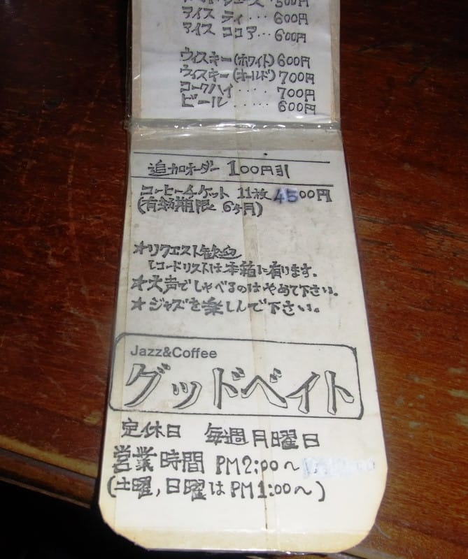 Goodbaitooshinagaki201402_3