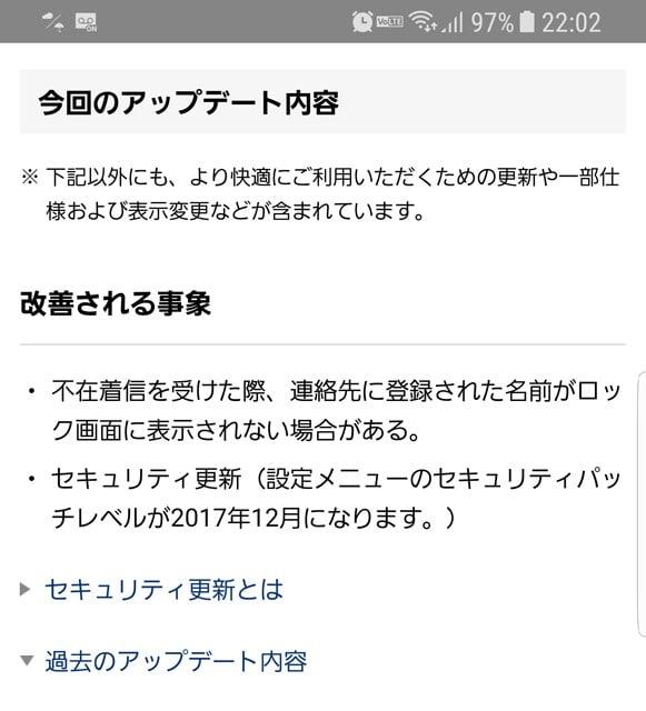 Galaxy S8 SC-02J 今回のアップデート内容