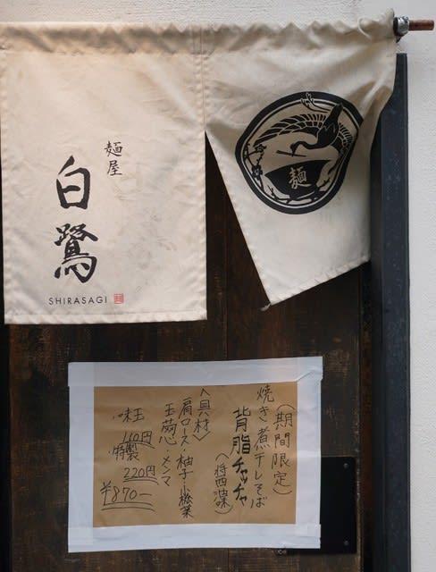 20094 麺屋 白鷺「焼き干し煮干しそば」@金沢 4月1日 背脂チャッチャ系醤油! 焼き煮干しの塩味がガツンとくる一杯!