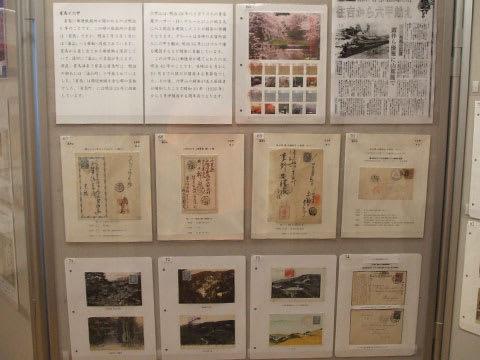 有馬温泉の四季を彩った切手