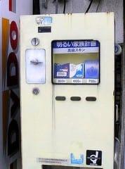 明るい 家族 計画 自販機