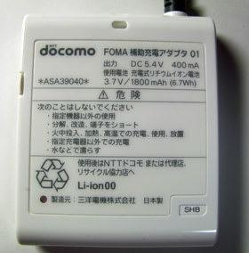 FOMA補助充電アダプタ01の裏側ラベル