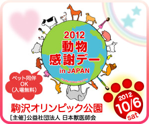 "2012動物感謝デー in JAPAN ""World Veterinary Day"""