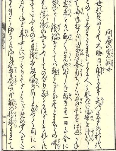 西鶴 井原