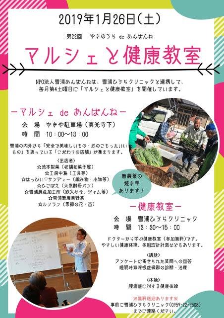 「マルシェと健康教室」は、1月26日(土)です!!