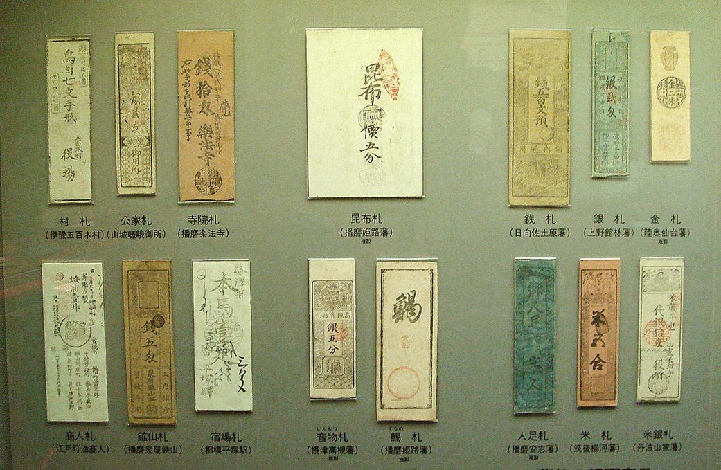 ミュージアム巡り 貨幣博物館 藩...