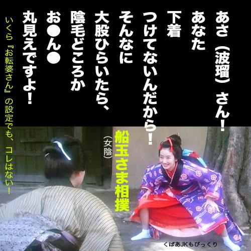 NHK あさが来た【伝統文化の背乗...