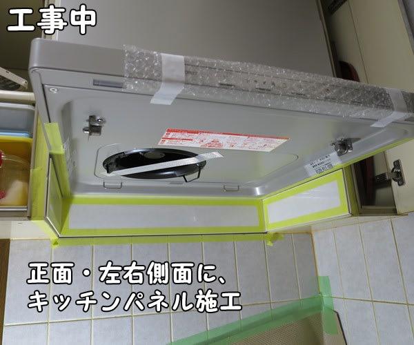レンジフード側面の吊戸棚化粧方法