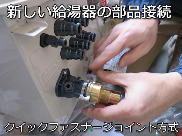 GTH-2444SAWX6H-BL新しい給湯機器の部品接続