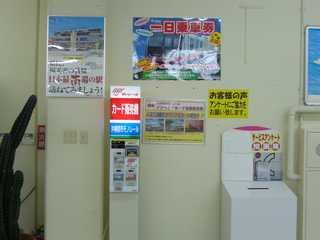 石垣空港のJTAの搭乗待合室の設置されているゆいレールのプリペイドカード(石垣空港限定柄)自動販売機