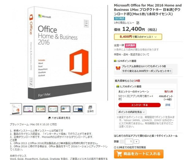 Microsoft Office 2019 for Mac Home Business 日本 …