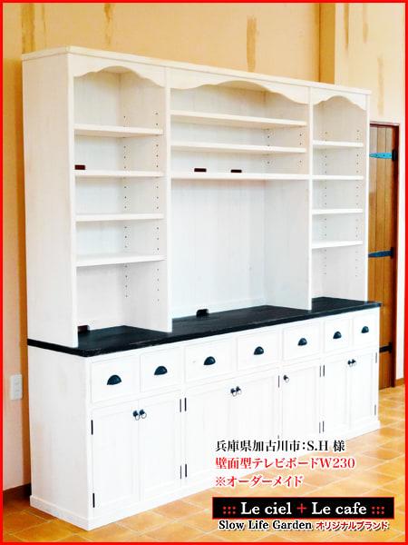 d1a971c998 兵庫県加古川市:S.H 様:カントリー家具「壁面収納テレビボードW230 ...