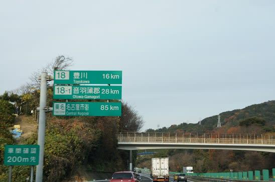 12月から無料です、音羽蒲郡道路...
