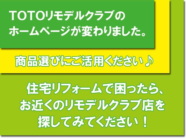 TOTOリモデルクラブのホームページが変わりました。