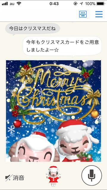 iOS版しゃべってコンシェルアプリ(Ver.1.55)のクリスマスカードは2016年と同じ