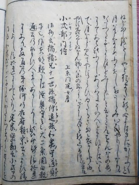 大江山の歌現代語訳
