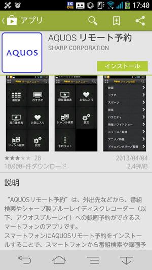 「AQUOSリモート予約」アプリをダウンロード