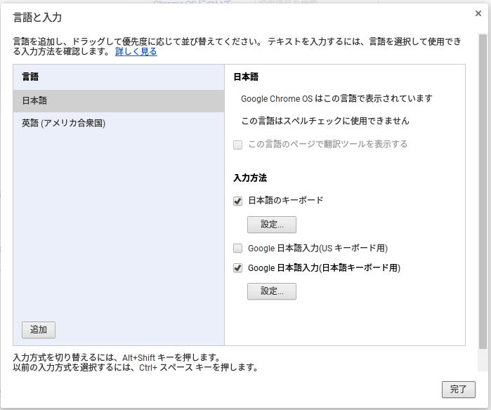 英語 配列 日本 語 入力