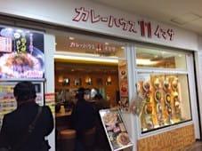 【新宿】イレブンイマサの印度チキンカレーをいただきました【since1964】