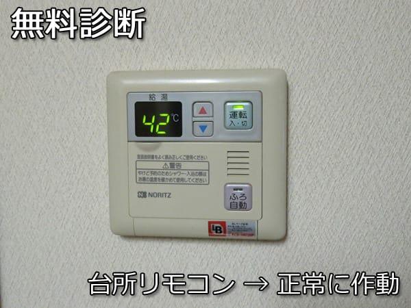 ノーリツ製GTH-2413AWXH台所リモコン