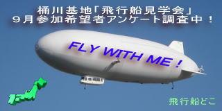 「飛行船見学会」投票アンケート